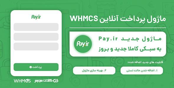افزونه پرداخت آنلاین پی دات ای ار برای WHMCS