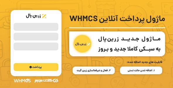 افزونه پرداخت آنلاین زرین پال برای WHMCS