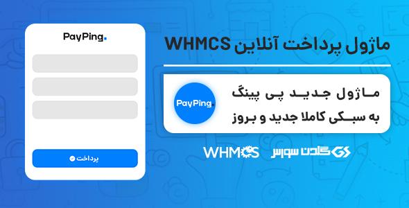 افزونه پرداخت آنلاین پی پینگ برای WHMCS