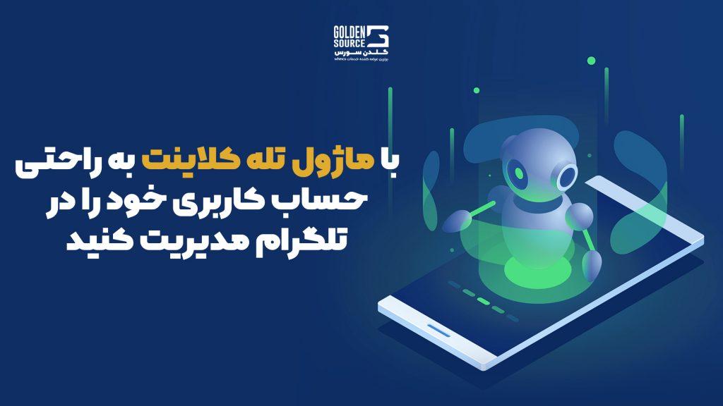 ماژول تلگرامی کاربران