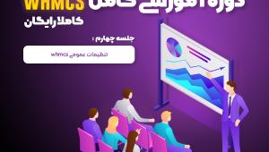 تنظیمات عمومی whmcs